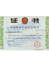 环镜保护产品认定证书